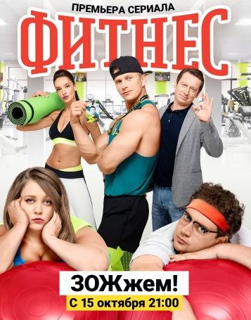 Фитнес 1 сезон