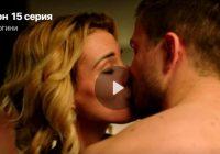 Психологини 2 сезон 15 серия смотреть онлайн