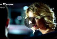 Психологини 2 сезон 17 серия смотреть