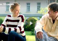 Психологини 2 сезон 18 серия смотреть онлайн