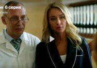 Психологини 2 сезон 6 серия