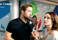 Смотреть сериал Психологини 2 сезон 7 серия