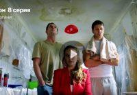 Психологини 2 сезон 8 серия онлайн