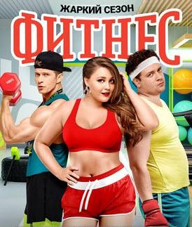 Фитнес 2 сезон все серии