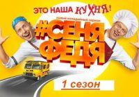 СеняФедя 1 сезон