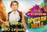 Шоу Последний герой 2 сезон 10 серия